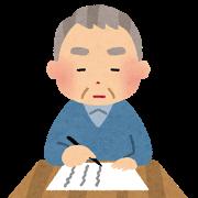 isyo_ojiisan
