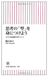 思考の「型」の本
