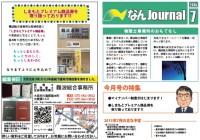 nanjournal201507