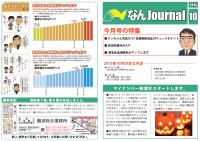 journal201510