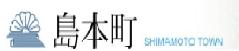 島本町WEB