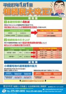 【JPG】マンガ01_難波孝朗事務所チラシA4_02