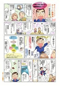 【PDF】マンガ01表_相続税大改正_01