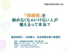 20140909 年長者クラブ