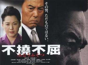 2006年の映画。 飯塚毅先生は滝田栄さんが演じられました。
