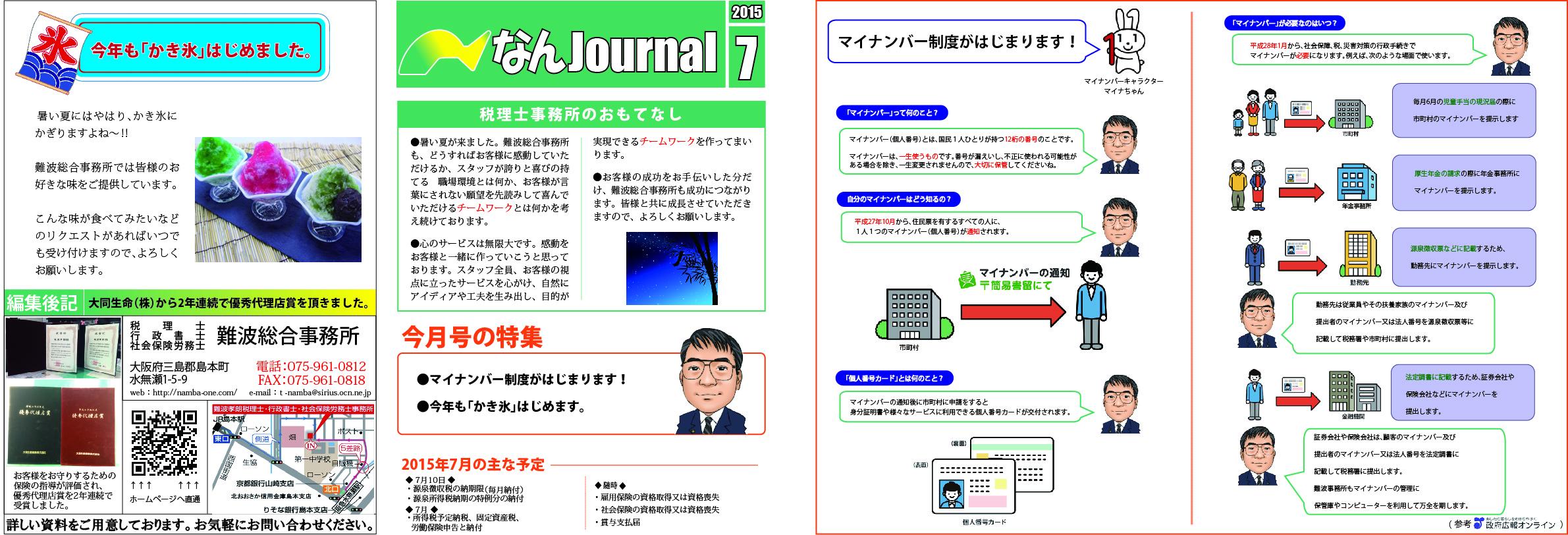 なんJournal 2015 07号